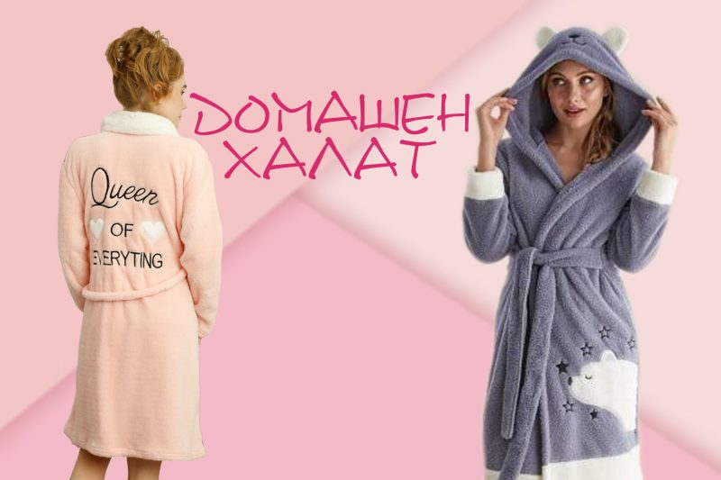 Домашен халат